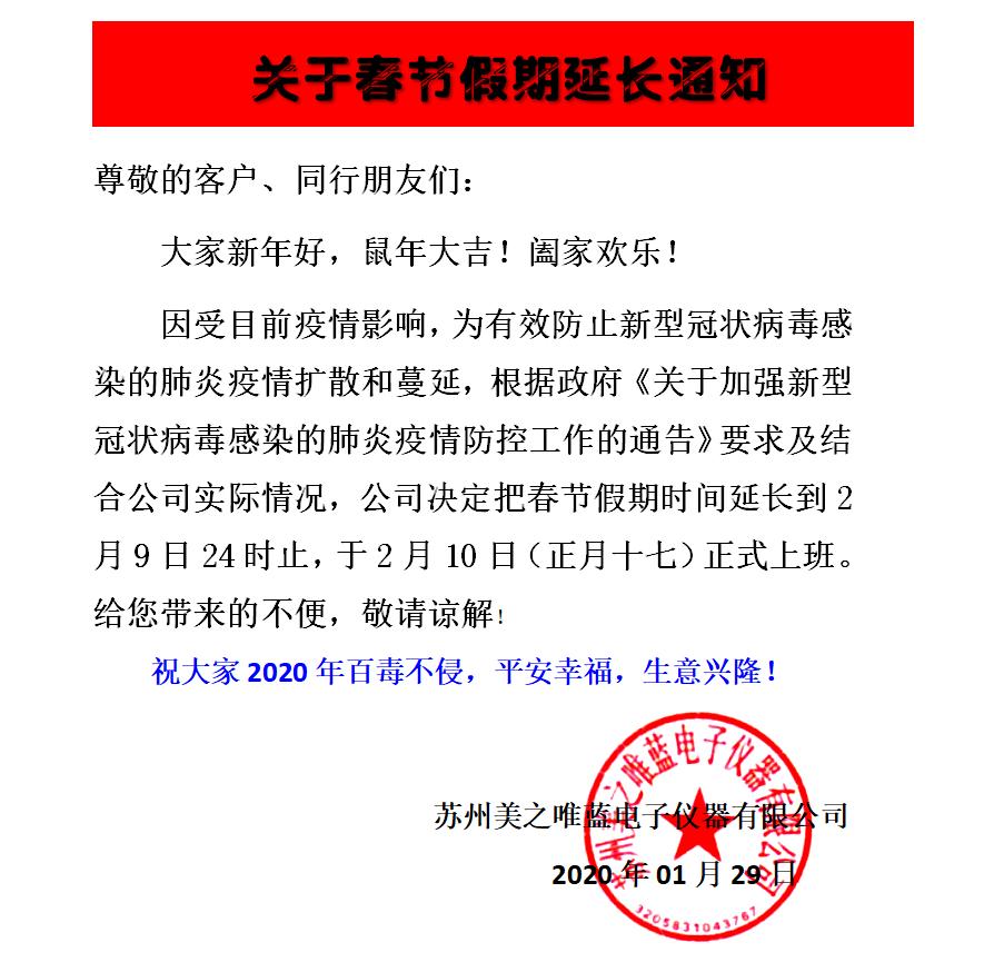 关于春节假期延长通知